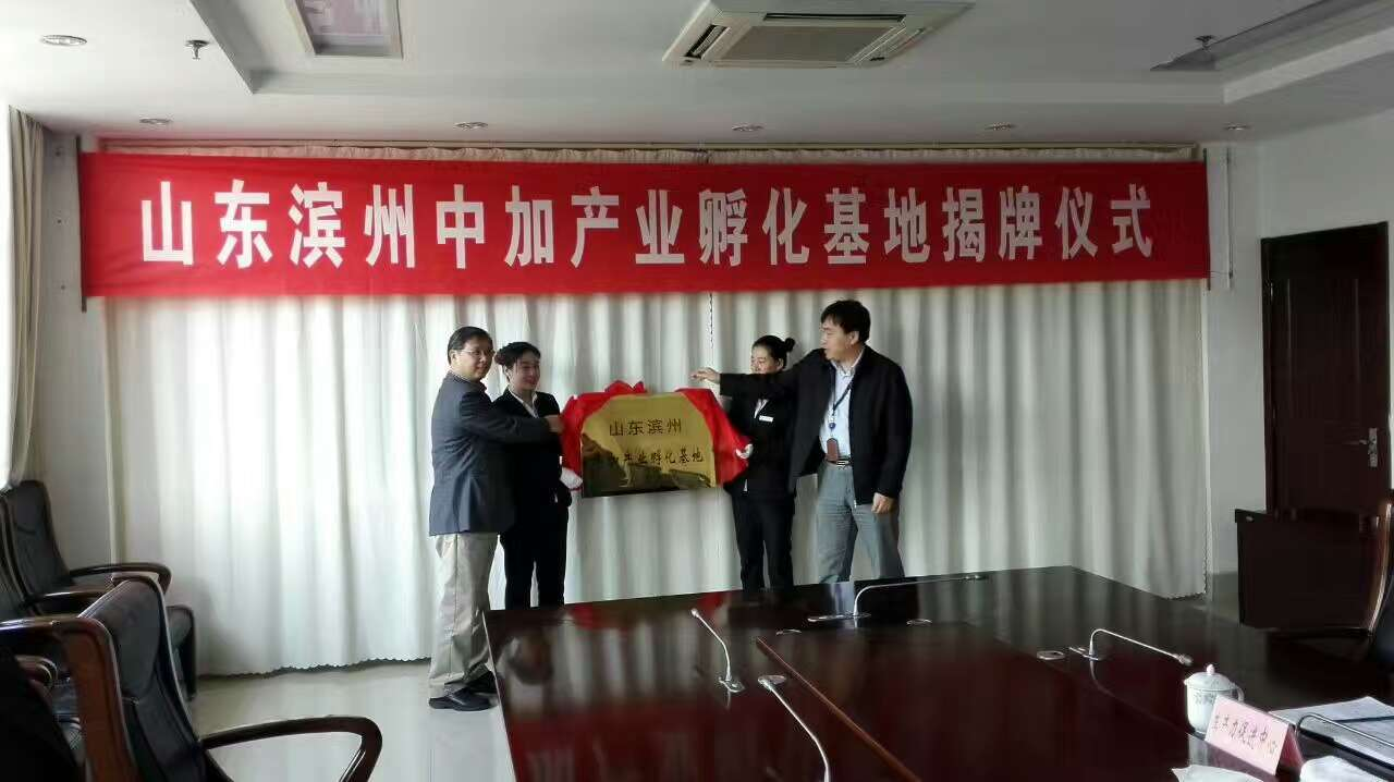 ALCLE was invited to the opening ceremony of China - Canada Industrial incubator in Binzhou, Shandon