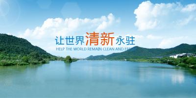 Partnership with SPC Environmental Protection Co., Ltd.