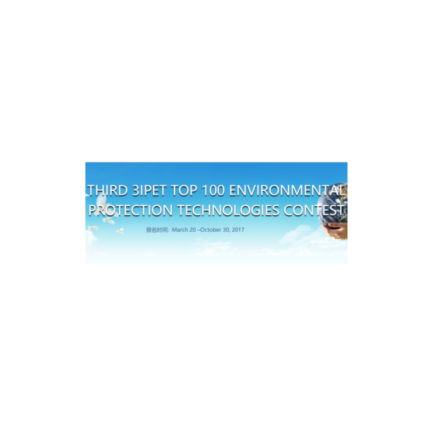 The 3rd 3iPET Top 100 Environmental Protection Technologies Contest