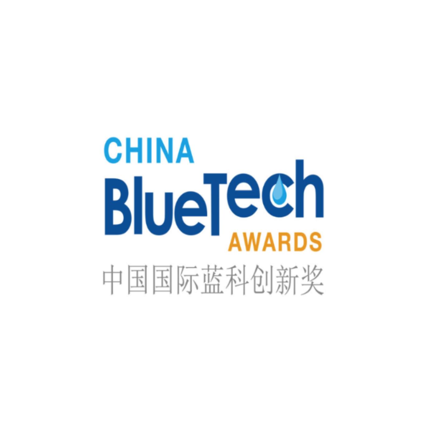 China BlueTech Awards 2018 Application Ending Soon