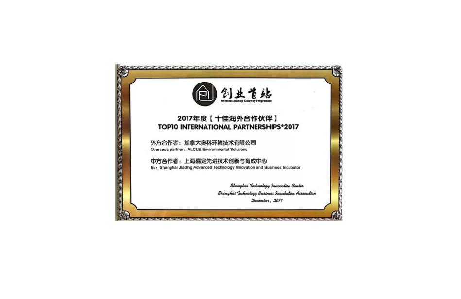 ALCLE Awarded Top 10 International Partnerships by Shanghai Technology Innovation Center