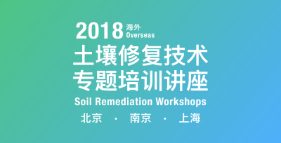 ALCLE Co-hosts Soil Remediation Workshop in China