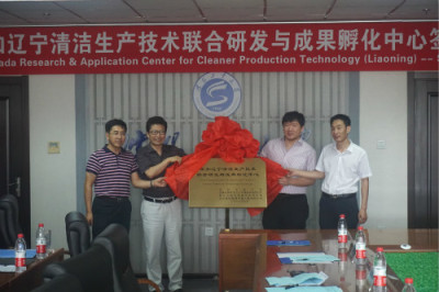 ALCLE Co-founded China-Canada Research & Application Center for Cleaner Production Tech (Liaoning)