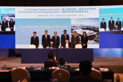 ALCLE attended the 3rd Singapore-Nanjing Eco Hi-Tech Island International Environment Summit