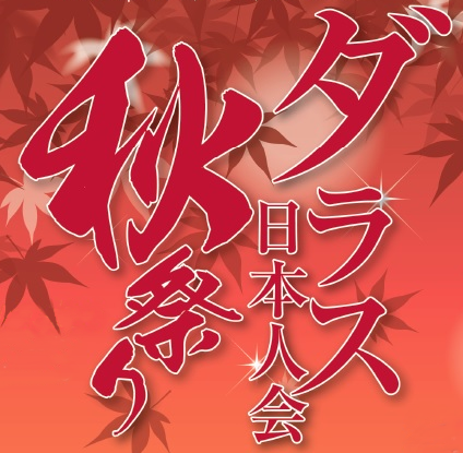 Akimatsuri