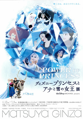Disney Events Live
