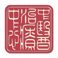 Chinese seal reading Chinese Medicine in the heart of everything that is