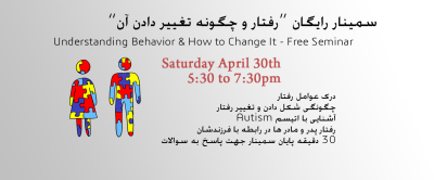 "alt=""An advertisement for a seminar in Farsi"""