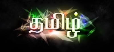 தமிழ் வெறும் மொழியா?