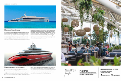 Superyacht NYX design by Squaredmk - Lodka magazine - Nov 2017.