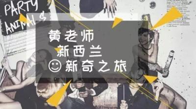 """国际网红""""全民TV""""黄老师 NZ新奇挑战之旅"""