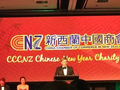 新春之际:新西兰中国商会新春慈善晚宴和2017华人赛马暨新春慈善晚宴