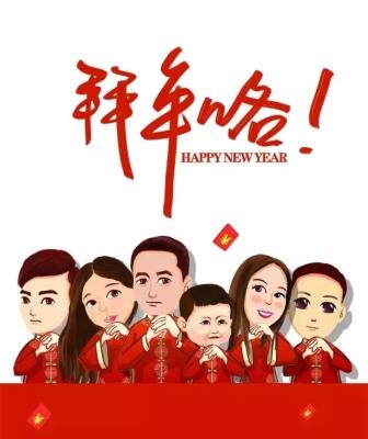 新西兰亚裔国际集团携全体员工给您拜年啦!