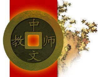 The Chinese Language Teachers' Federation of Australia