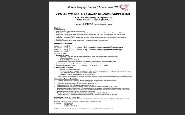 2016 CLTAWA State Mandarin Speaking Competition