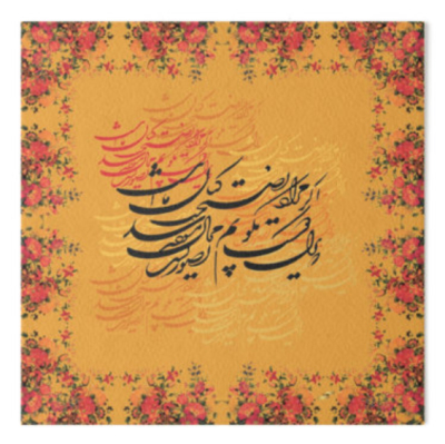 Classic Calligraphy 1 - Was $12 on Sale $9