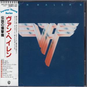 Van Halen II (1979) Japanese - Van Halen
