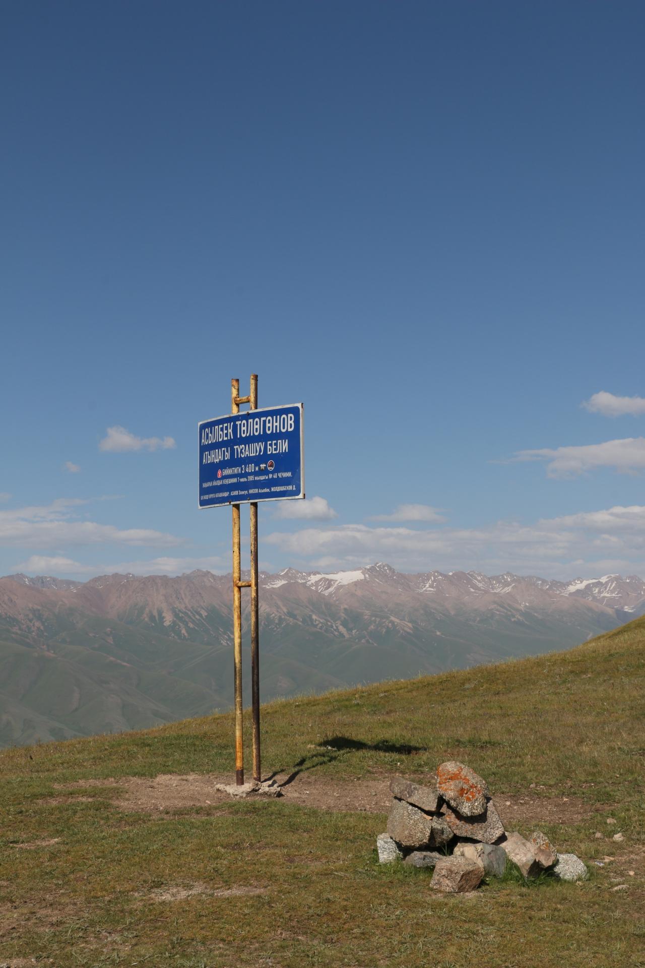 Kyrgyzstan Song Kol