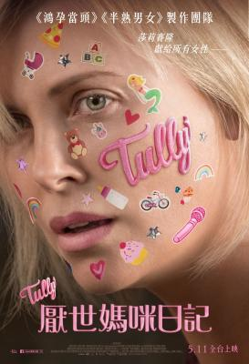 Episode 134 - Tully (2018)