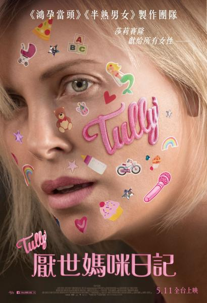 One Movie Punch - Episode 134 - Tully (2018)