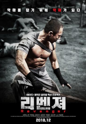 One Movie Punch - Episode 386 - Revenger (2018)
