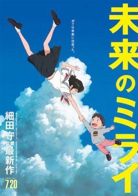 Episode 408 - Mirai (2018)