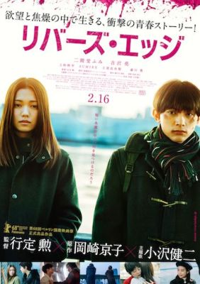 One Movie Punch - Episode 443 - River's Edge (2018)