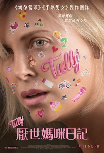 Episode 482 - Tully (2018)