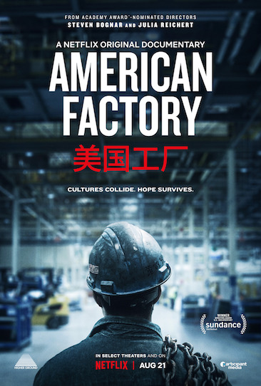 Episode 585 - American Factory (2019)