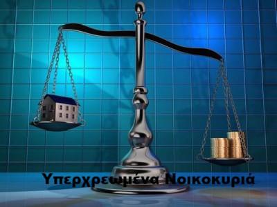 υπερχρεωμένα νοικοκυριά νόμος Κατσέλη 3869/2010 δικηγόροι Αχαρναί Αθήνα Μενίδι