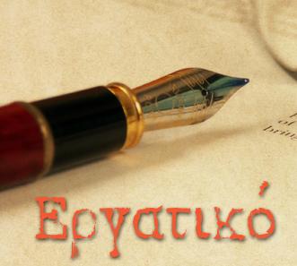 εργατικό δικηγόρος, εργατικά δικηγόρος, εργατικά δικηγόροι, εργατικά Αχαρναί Μενίδι, εργατικά Αθήνα