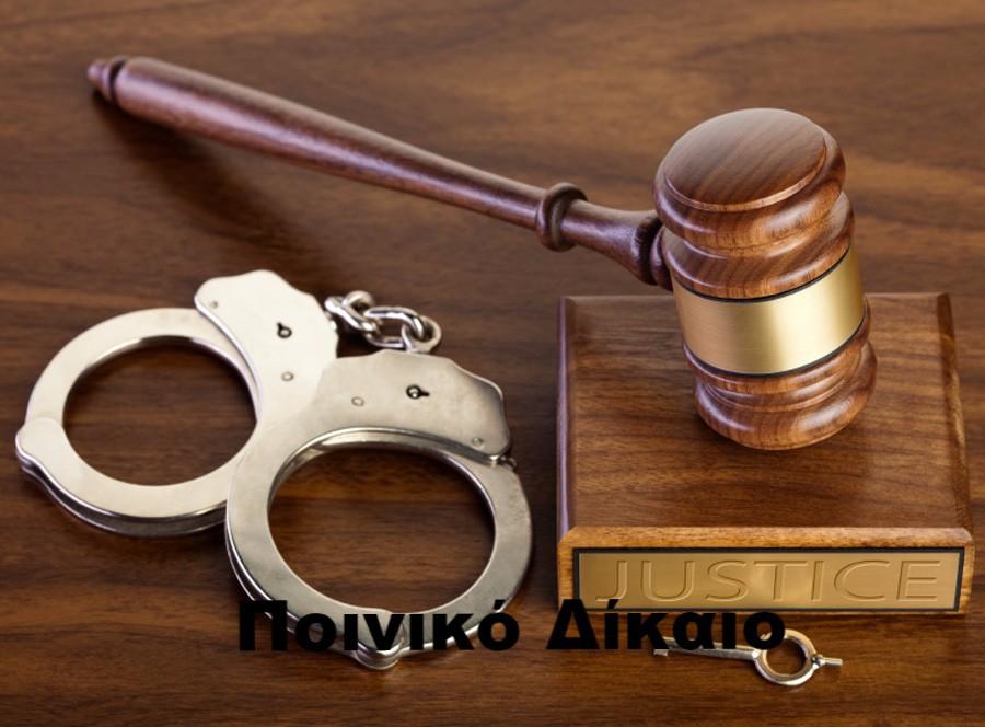 Ποινικά αδικήματα και ποινές