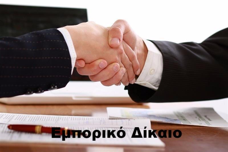 εταιρείες δικηγόροι, καταστατικό εταιρείας δικηγόροι, καταστατικό εταιρείας ΑΕ, καταστατικό ΑΕ