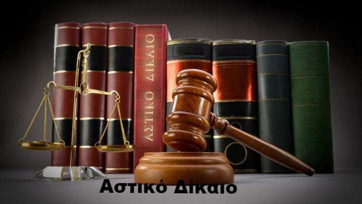 αποζημίωση, αυτοκίνητα δικηγόρος, οικογενειακό δικηγόρος, αστικό δικηγόρος, αποζημίωση στέρηση