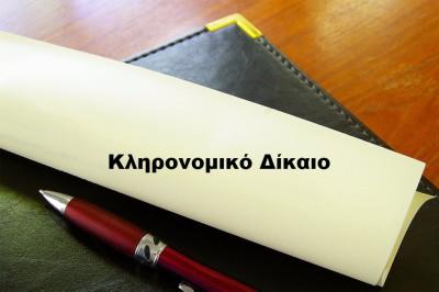 αποδοχή κληρονομιάς αποποίηση κληρονομιάς κληρονομητήριο δικηγόροι Αθήνα Αχαρναί Μενίδι