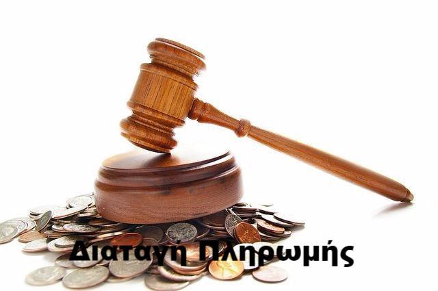 διαταγή πληρωμής, διαταγή πληρωμής δικηγόρος, έκδοση διαταγής πληρωμής, διαταγή πληρωμής τιμολόγια