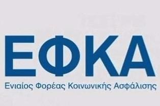 ΕΚΑΣ δικηγόροι, συντάξεις δικηγόροι, συντάξεις δικηγόροι Αχαρναί Μενίδι Αθήνα, συνταξιοδοτικό δίκαιο
