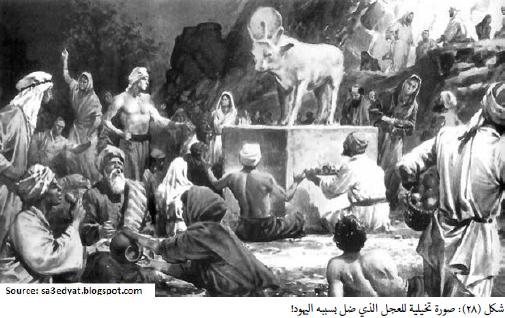 العلاقة التناظرية بين عجل بني إسرائيل والهيكل