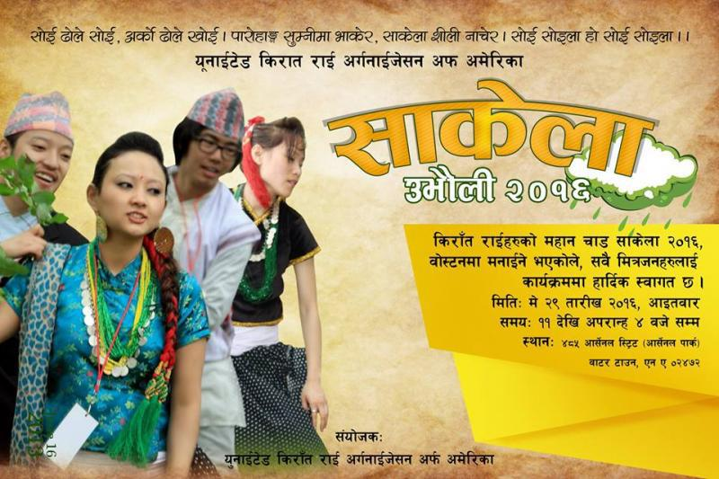 Celebration of Grand Sakela 2016