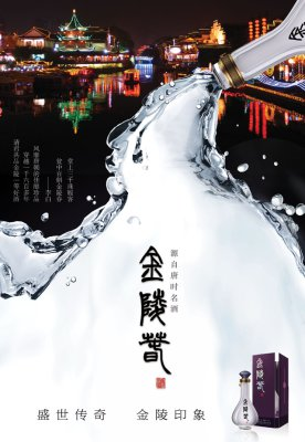 JINLINGCHUN WINE 金 陵 春