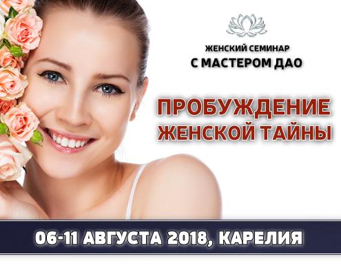 Женский семинар в Карелии