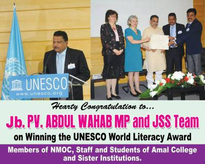 JSS Won UNESCO World Literacy Award 2016