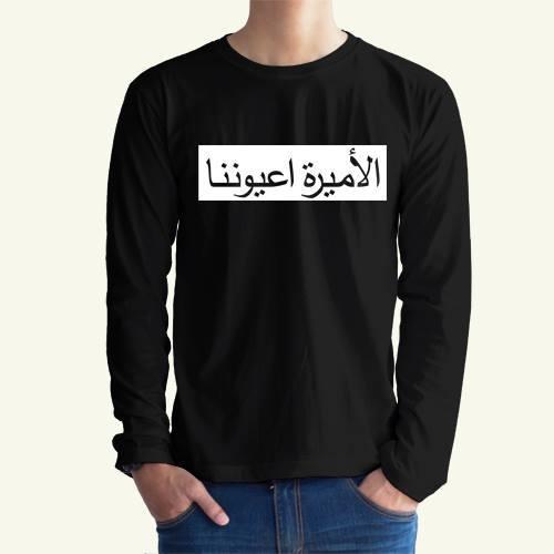Arabic Tshirt