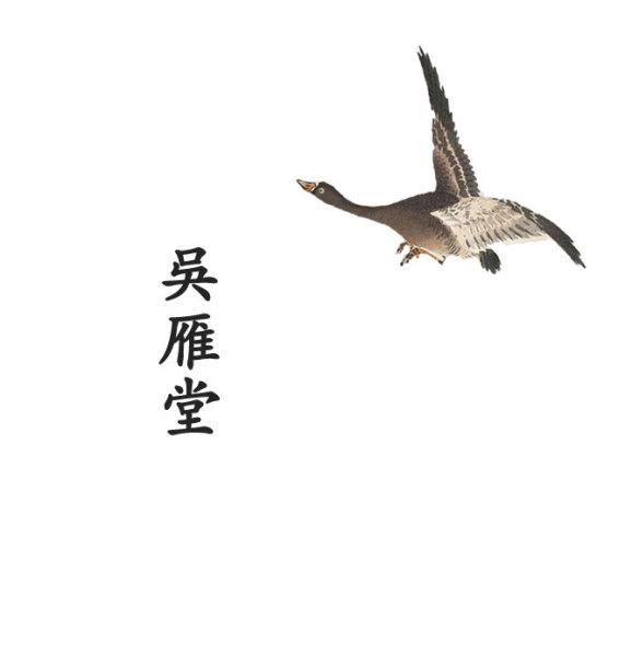 Wu Yan Tang