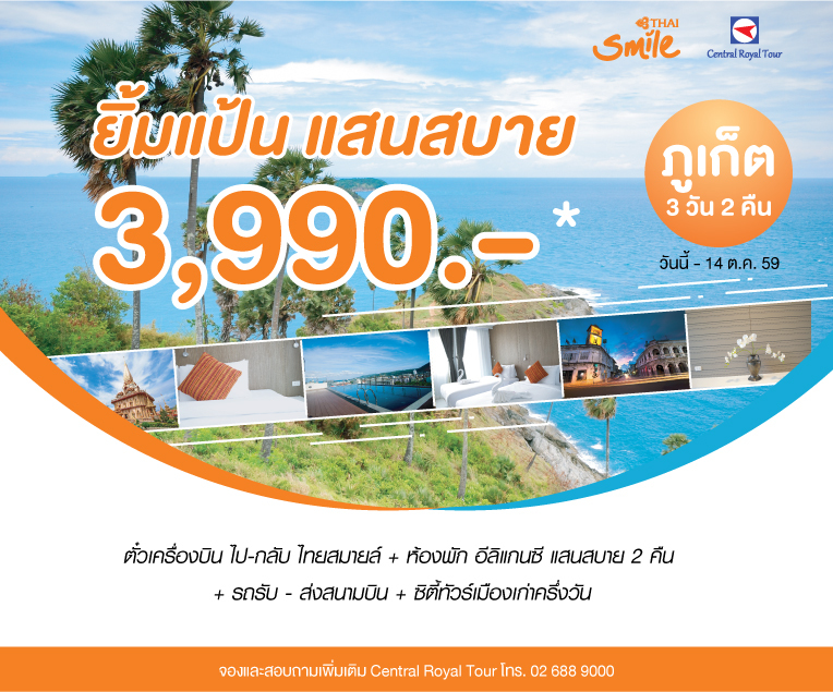 Exclusive for KTC Member: Package 3 Days 2 Nights with Thai Smile at Elegancy Sansabai Hotel