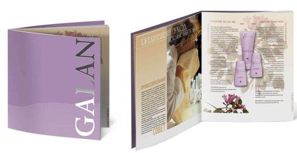 Galan Cosmetics