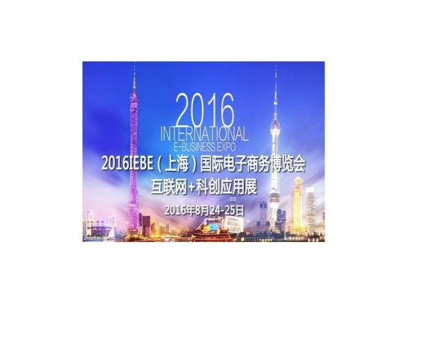 """【8月24日·上海】2016 IEBE上海""""智享生态,联接未来""""千人高峰论坛"""