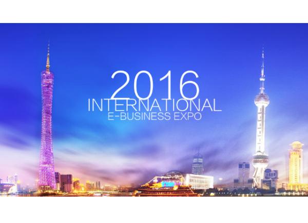 模板堂邀你相约2016 IEBE(上海)国际电子商务博览会