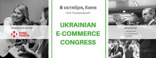 60 експертів e-commerce поділяться баченням розвитку галузі