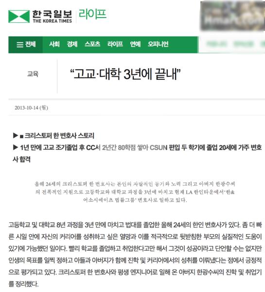 고교-대학 3년만에 끝내 (크리스 한 변호사)